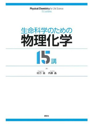 cover image of 生命科学のための物理化学15講: 本編