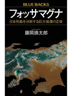 cover image of フォッサマグナ 日本列島を分断する巨大地溝の正体: 本編