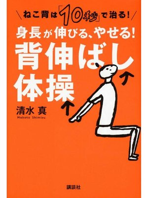cover image of ねこ背は「10秒」で治る! 身長が伸びる、やせる! 背伸ばし体操