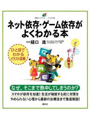 cover image of ネット依存・ゲーム依存がよくわかる本