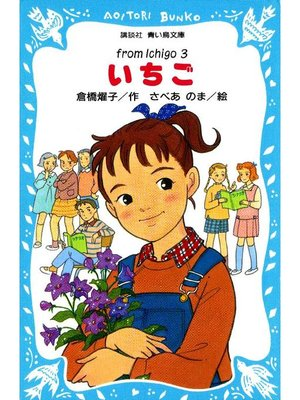 cover image of いちご(3): 本編