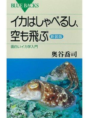 cover image of イカはしゃべるし、空も飛ぶ〈新装版〉 面白いイカ学入門