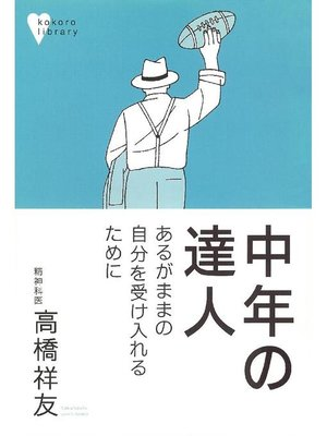 cover image of 中年の達人