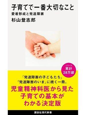 cover image of 子育てで一番大切なこと 愛着形成と発達障害: 本編