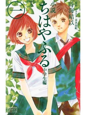 cover image of 小説 ちはやふる 中学生編(1)