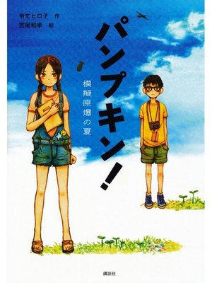 cover image of パンプキン!  模擬原爆の夏: 本編