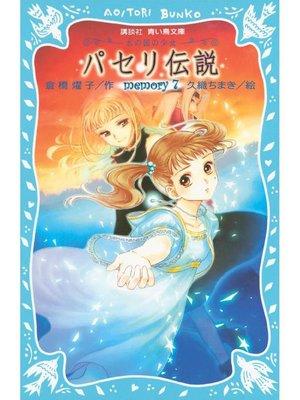 cover image of パセリ伝説 水の国の少女 memory 7: 本編