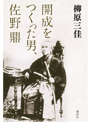 cover image of 開成をつくった男、佐野鼎: 本編
