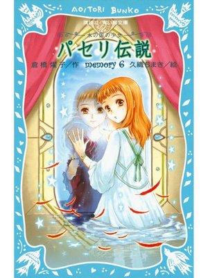 cover image of パセリ伝説 水の国の少女 memory 6: 本編