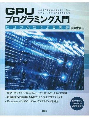 cover image of GPUプログラミング入門 -CUDA5による実装