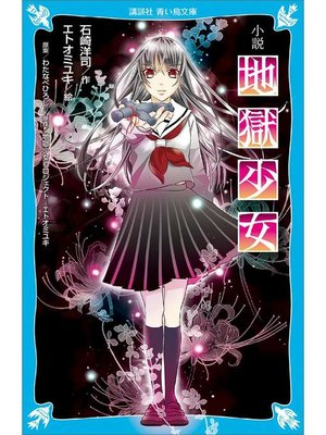 cover image of 小説 地獄少女: 本編