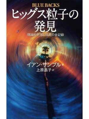 cover image of ヒッグス粒子の発見 理論的予測と探究の全記録