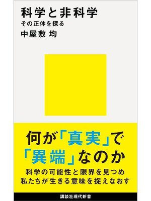 cover image of 科学と非科学 その正体を探る: 本編