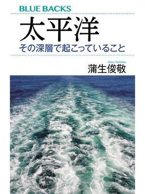 cover image of 太平洋 本編