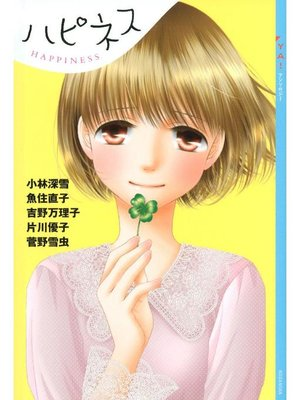 cover image of YA! アンソロジー ハピネス: 本編