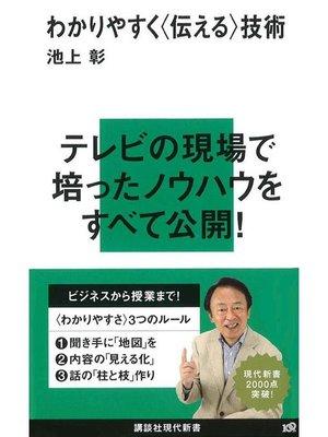 cover image of わかりやすく〈伝える〉技術: 本編