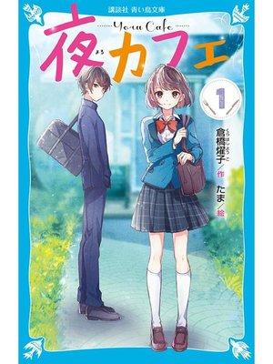 cover image of 夜カフェ(1): 本編