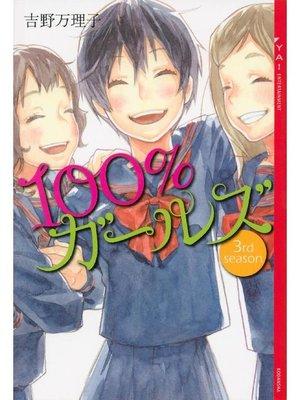 cover image of 100%ガールズ 3rd season