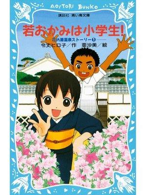 cover image of 若おかみは小学生!(1) 花の湯温泉ストーリー: 本編