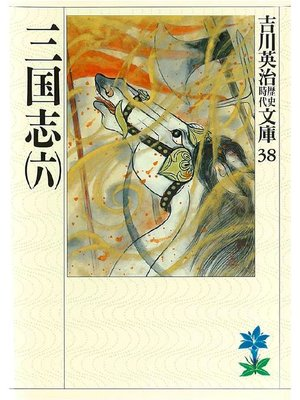 cover image of 三国志(六)