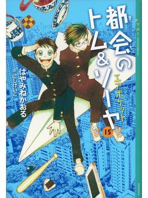 cover image of 都会のトム&ソーヤ(15) エアポケット: 本編