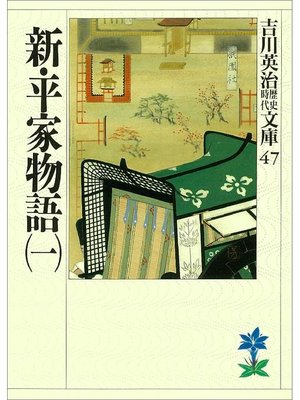 cover image of 新・平家物語(一)