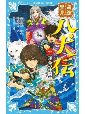 cover image of 南総里見八犬伝(一) 運命の仲間: 本編
