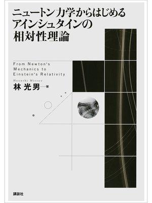 cover image of ニュートン力学からはじめる アインシュタインの相対性理論