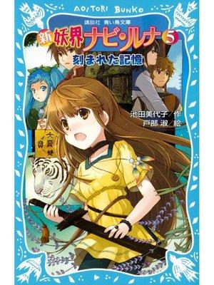 cover image of 新 妖界ナビ・ルナ(5) 刻まれた記憶: 本編