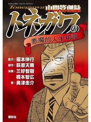 cover image of 中間管理録トネガワの悪魔的人生相談: 本編