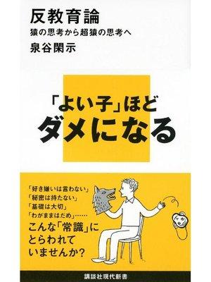 cover image of 反教育論 猿の思考から超猿の思考へ