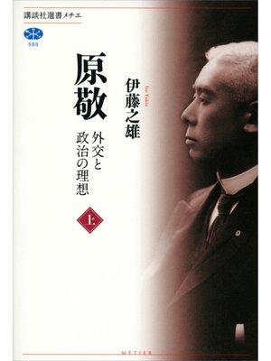cover image of 原敬 外交と政治の理想(上)