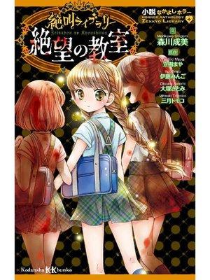 cover image of 小説なかよしホラー 絶叫ライブラリー 絶望の教室