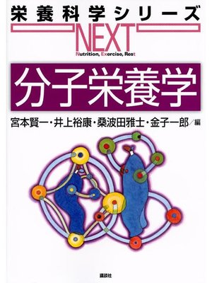 cover image of 分子栄養学: 本編