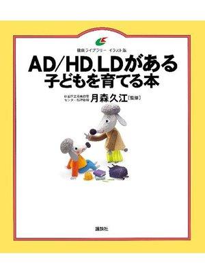 cover image of AD/HD、LDがある子どもを育てる本: 本編