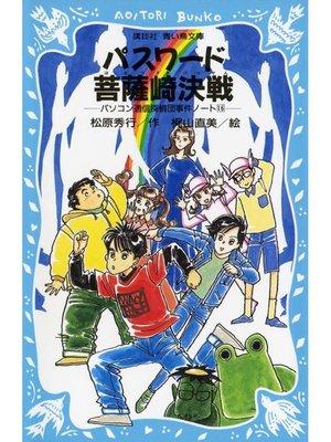 cover image of パスワード菩薩崎決戦 パソコン通信探偵団事件ノート16: 本編