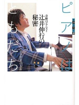 cover image of 世の中への扉 ピアノはともだち 奇跡のピアニスト 辻井伸行の秘密