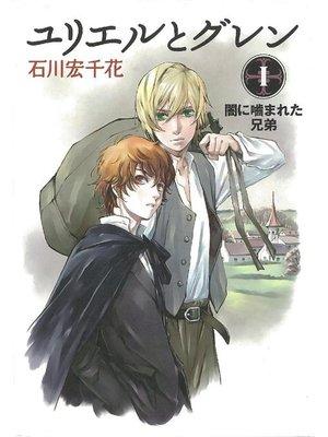 cover image of ユリエルとグレン (1) 闇に噛まれた兄弟