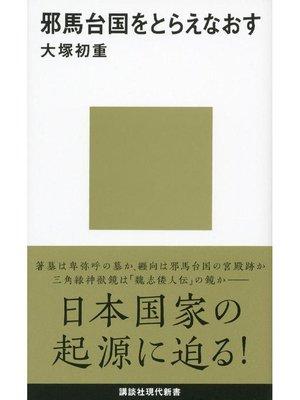 cover image of 邪馬台国をとらえなおす