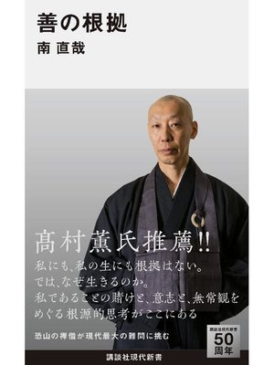 cover image of 善の根拠