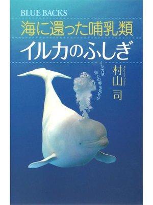 cover image of 海に還った哺乳類 イルカのふしぎ イルカは地上の夢を見るか