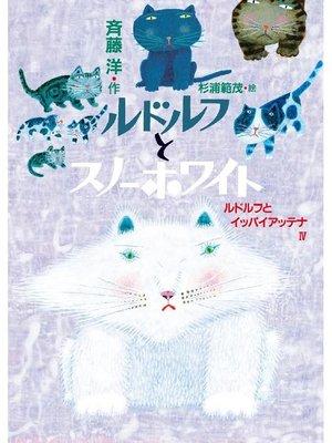 cover image of ルドルフとスノーホワイト: 本編