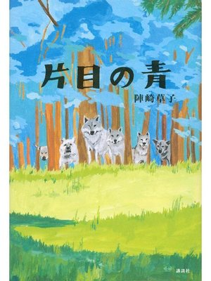 cover image of 片目の青