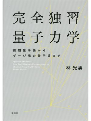 cover image of 完全独習量子力学 前期量子論からゲージ場の量子論まで