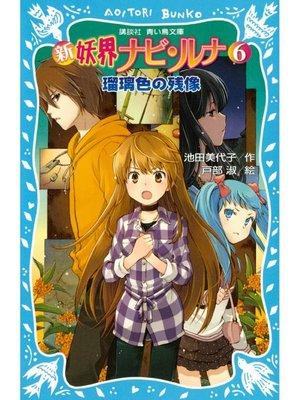 cover image of 新 妖界ナビ・ルナ(6) 瑠璃色の残像: 本編