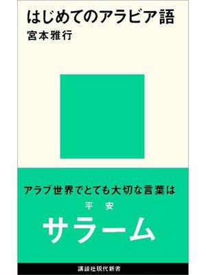 cover image of はじめてのアラビア語: 本編