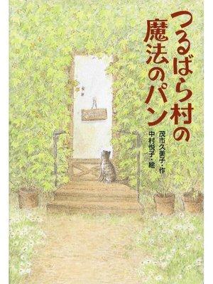 cover image of つるばら村の魔法のパン: 本編