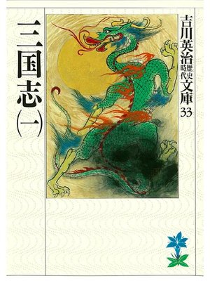 cover image of 三国志(一)