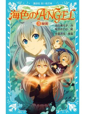 cover image of 海色のANGEL 3 秘密: 本編