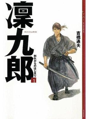 cover image of 凜九郎(1) 《別れからのはじまり》